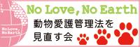 動物愛護及び管理に関する法律の改正求める請願書への署名」
